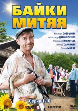 Байки Митяя, 2012 - смотреть онлайн