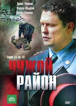 Чужой район, 2011 - смотреть онлайн