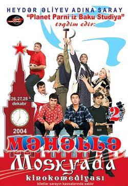 Мяхялля в Москве, 2004 - смотреть онлайн