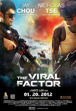 Вирусный фактор, 2012 - смотреть онлайн
