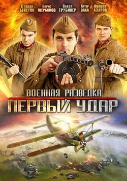 Военная разведка: Первый удар, 2011 - смотреть онлайн