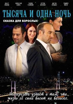 1001 ночь, 2006 - смотреть онлайн