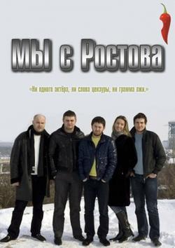 Мы с Ростова, 2012 - смотреть онлайн