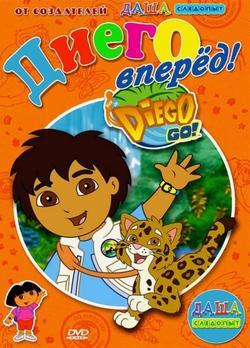 Вперед, Диего! Вперед!, 2005 - смотреть онлайн