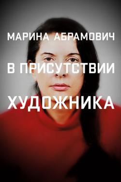Марина Абрамович: В присутствии художника, 2012 - смотреть онлайн
