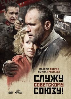 Служу Советскому Союзу!, 2012 - смотреть онлайн