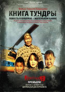 Книга тундры: Повесть о Вуквукае маленьком камне, 2011 - смотреть онлайн