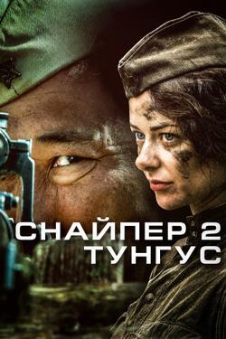 Снайпер 2: Тунгус, 2012 - смотреть онлайн