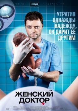 Женский доктор, 2012 - смотреть онлайн