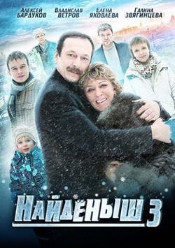 Найденыш 3, 2012 - смотреть онлайн