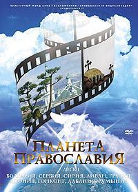 Планета Православия, 2008 - смотреть онлайн