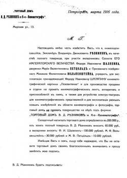 Царь Иван Васильевич Грозный, 1915 - смотреть онлайн