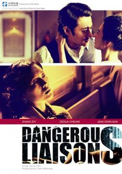 Опасные связи , 2012 - смотреть онлайн