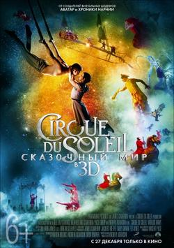 Cirque du Soleil: Сказочный мир, 2012 - смотреть онлайн