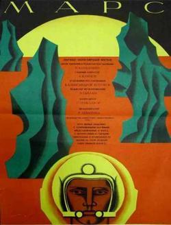 Марс, 1968 - смотреть онлайн