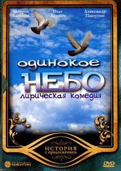 Одинокое небо, 2004 - смотреть онлайн