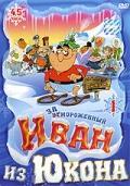 Отмороженный: Иван из Юкона, 1999 - смотреть онлайн