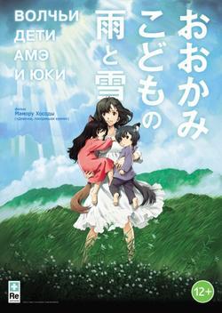 Волчьи дети Амэ и Юки, 2012 - смотреть онлайн