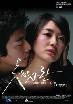 Безнадежная любовь, 2007 - смотреть онлайн