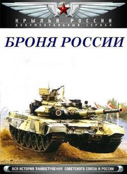 Броня России, 2009 - смотреть онлайн