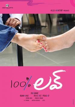 100% любовь, 2011 - смотреть онлайн