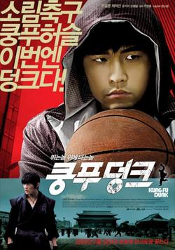 Баскетбол в стиле кунг-фу, 2008 - смотреть онлайн