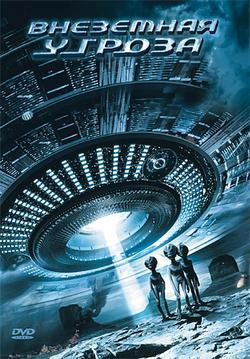 Внеземная угроза, 2007 - смотреть онлайн