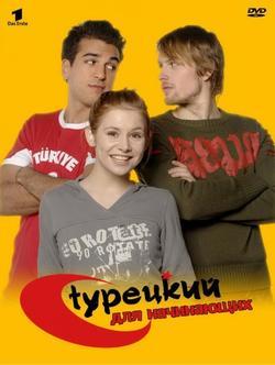 Турецкий для начинающих, 2006 - смотреть онлайн