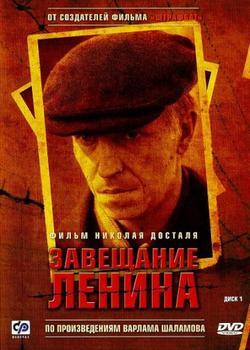 Завещание Ленина, 2007 - смотреть онлайн